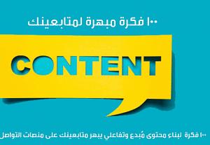 5451ساقدم لك أفكار ذهبية ( 100 فكرة مع توضيح ) مجربة من كبار المسوقيين العرب