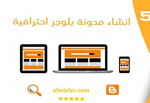 4364خدمة إنشاء مدونة على منصة بلوجر بإحترافية