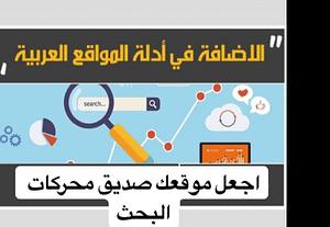 4362اضافة موقعك الى 40 دليل مواقع عربىة قوىة لتحسين ترتيب الموقع وظهوره .