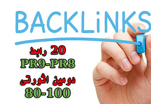 5121خدمة 20 رابط PR9-PR8 روابط دائمة (Domain Authority DA (80-100