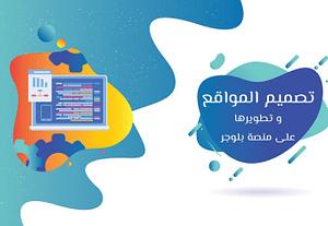 4455تصميم احترافي و برمجة المواقع الإحترافية و صفحات الويب على بلوجر