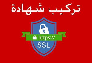 5458تقديم شهادة ssl المجانية المقدمة من منظمة letsencrypt