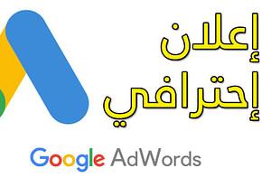 5874سأقوم بإعداد حملة إعلانية مثقنة في جوجل آدوردز لمشروعك مقابل 6$
