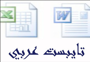 7367مدخل بيانات و تايبست عربي ، word & excel .