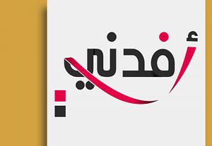 7543تصميم شعار جيد حسب طلبك وذوقك